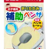 ¿Quieres ir al baño mi hijo? ¡Vamos con el asiento entrenador portátil para niños de SANKO! (Oritatami Hojo Benza, 折りたたみ式補助便座)