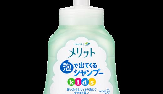 Champú en espuma para kids de Merit ayuda a fomentar la autonomía de niños (花王 メリット 泡で出てくるシャンプー, Awade Detekuru Shampoo, Merit Kao)