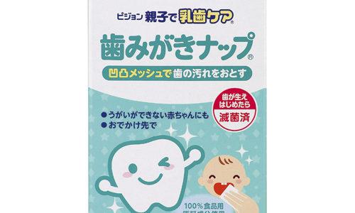 ¿A tus niños no les gustan los cepillos de dientes? Hay otra manera para la limpieza de los dientes, Hamigaki Nap(ピジョン 歯みがきナップ)