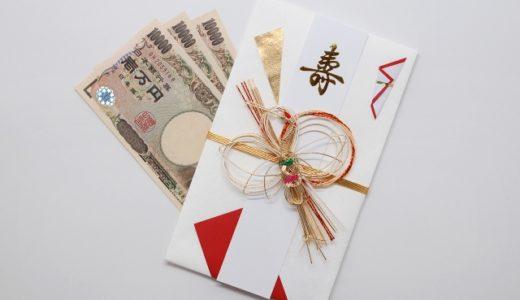 Asistir a una boda japonesa #2 ¡Vamos a preparar gosyugi-bukuro!